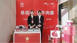 创业示范典型!易佰福亮相河南省退役军人创业创新成果展!