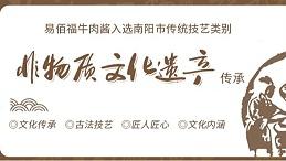 易佰福牛肉酱入选南阳市非物质文化遗产代表性项目名录!