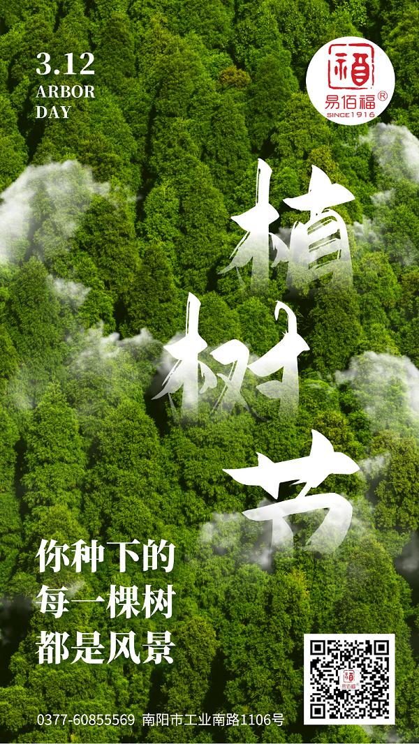 易佰福植树节海报