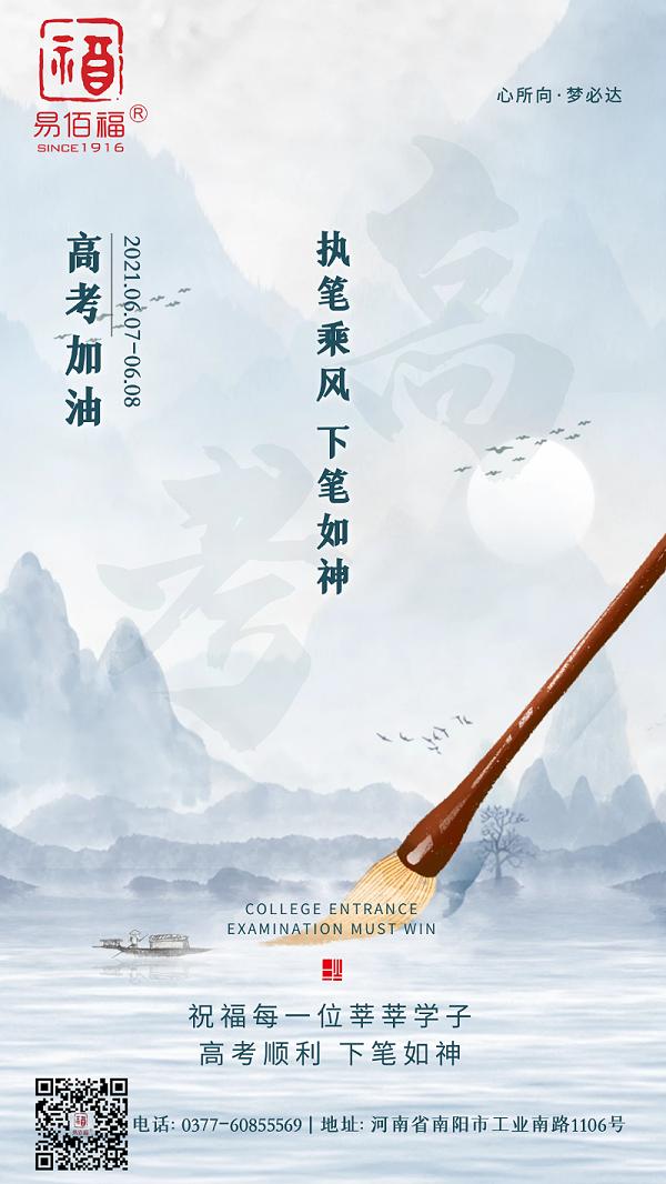 易佰福高考加油海报