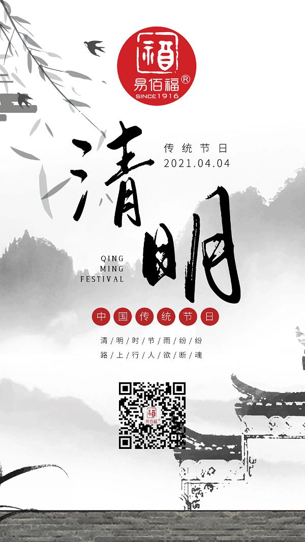 易佰福清明节海报