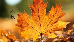 今日立秋,易佰福教你秋季如何养生