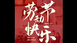 """今日""""五一""""劳动节,南阳易佰福食品向每一位""""最美劳动者""""致敬!"""