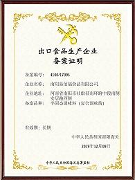 出口企业认证