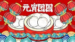 明日元宵节,天上圆月满,南阳易佰福食品祝您人间乐团圆!