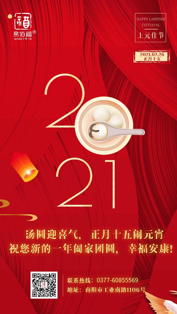 易佰福元宵节海报