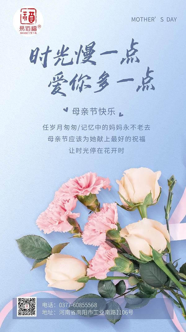 易佰福母亲节海报