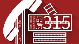 """今年""""315"""",南阳易佰福食品诚信护航,保证您的品质消费!"""