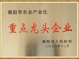 """""""南阳市农业产业化重点龙头企业""""牌匾"""