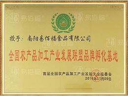 全国农产品加工产业发展联盟品牌孵化基地