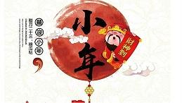 今日小年,南阳易佰福食品陪您一起过年倒计时!
